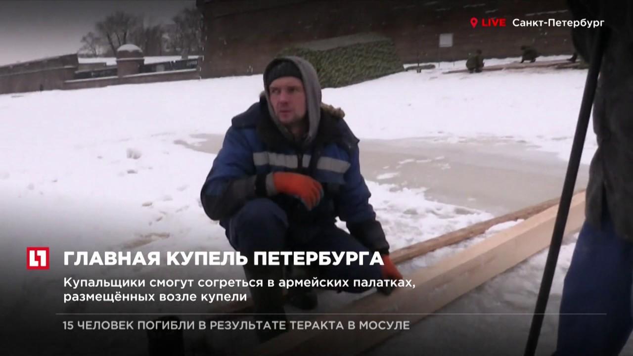 Главная купель Петербурга