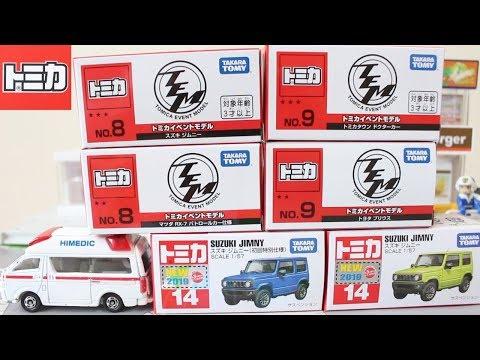 シビックTYPE Rよりドクターカーが人気品切れも・・・トミカスズキ ジムニー No8 トミカタウン ドクターカー No9 イベントモデル