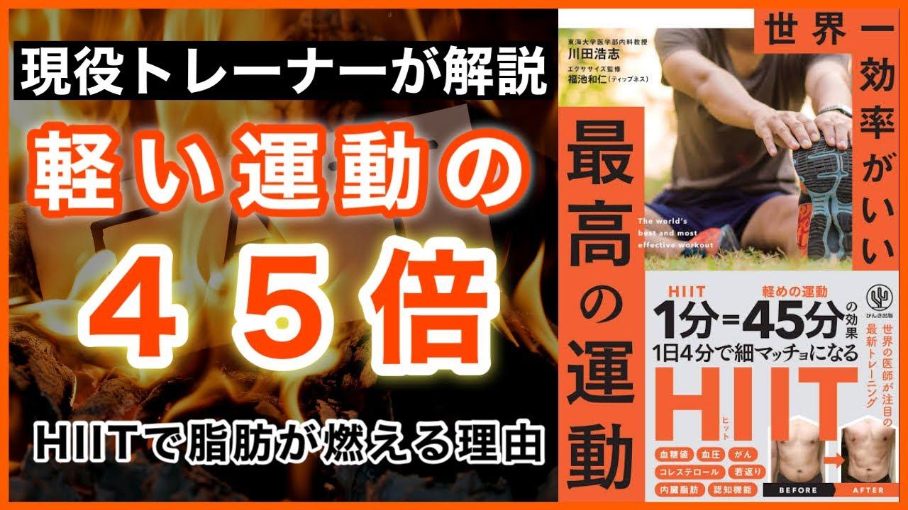 【本要約】HIIT トレーニング 【世界一効率がいい 最高の運動】①