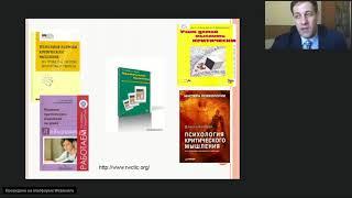 Технология развития критического мышления  ТРМК  в педагогической деятельности современного учителя