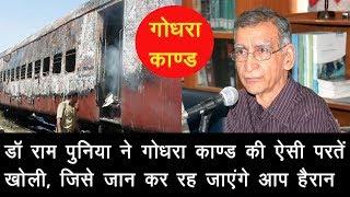 डॉ राम पुनिया ने गोधरा काण्ड की ऐसी परतें खोली, जिसे जान कर रह जाएंगे आप हैरान
