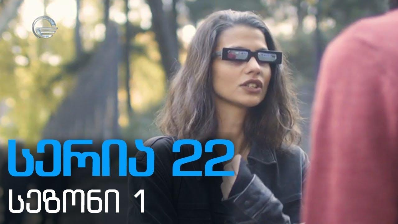 დიდი შესვენება სერია 22 სეზონი 1  didi shesveneba seria 22 sezoni1