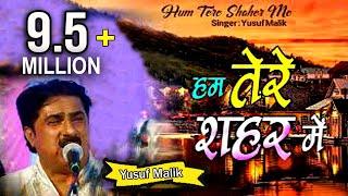 Best Sad Ghazal | Hum Tere Shahar Me Aaye Musafir Ki Tarah | Yusuf Malik Ghazal | हम तेरे शहर में