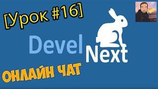 DevelNext [Урок #16] - Онлайн Чат