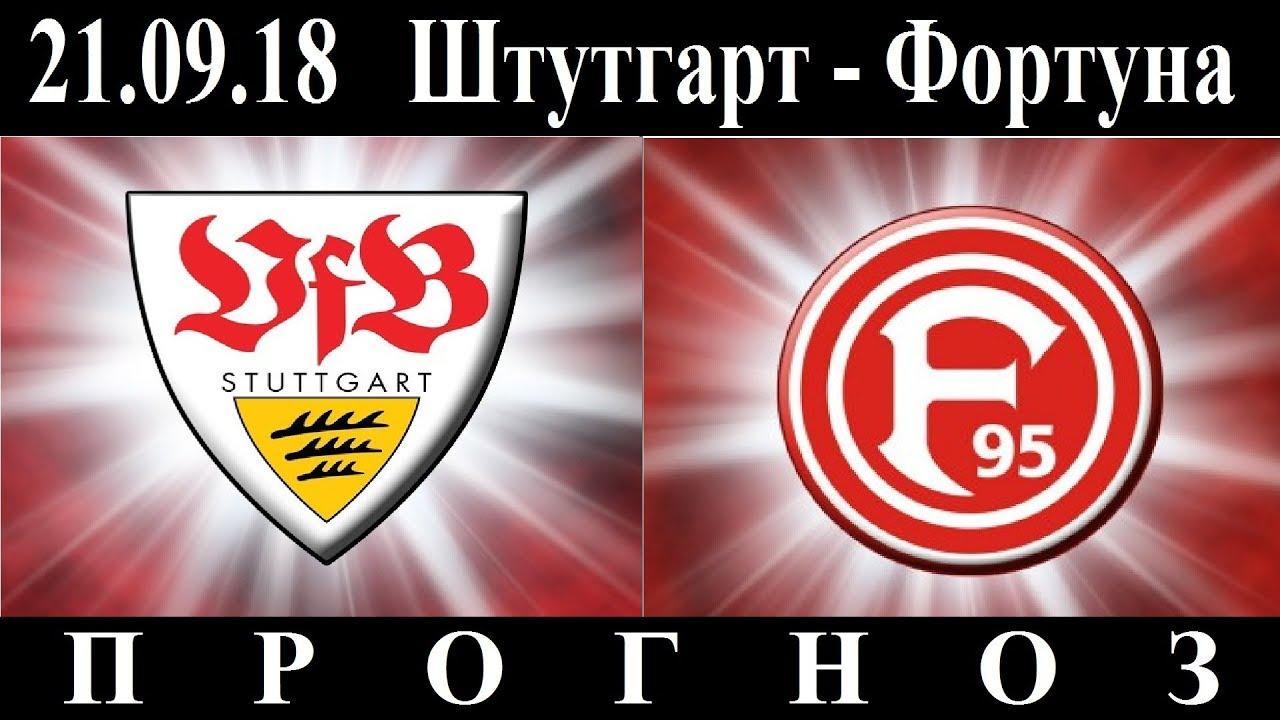 Прогноз на матч Майнц 05 - Штутгарт 24 августа 2018