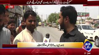 NA 131: Tough competition among Imran Khan & Saad Rafique - What's the public opinion?