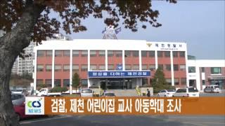 제천공립어린이집, 보육교사가 아동학대 - CCS충북방송