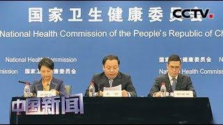 [中国新闻] 国家卫健委:贫困人口大病报销比例达90%左右 | CCTV中文国际