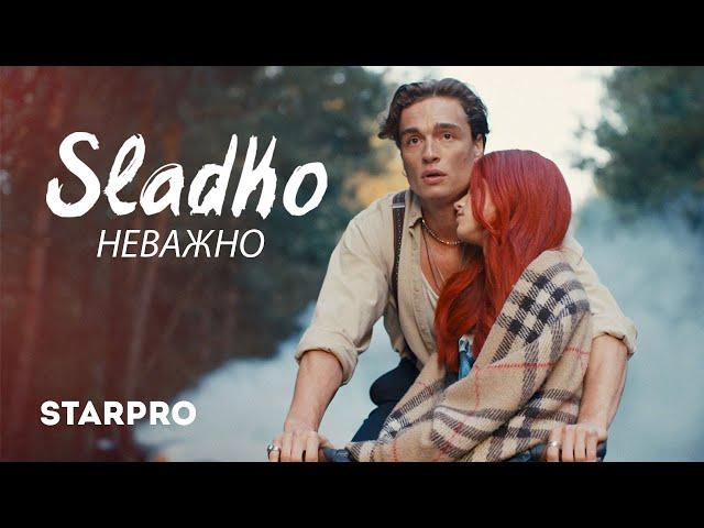 Sladko — «Неважно» (Премьера клипа, 2020)