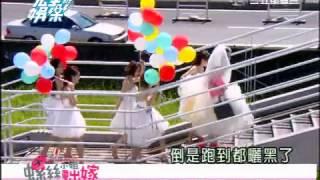螺絲小姐要出嫁幕後花絮 落跑新娘很難當 20120709完全娛樂