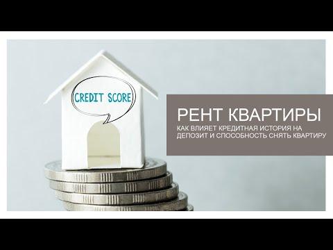 Рэнт квартиры - как влияет кредитная история на депозит и способность снять апартмент