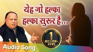 यह जो हल्का हल्का सुरूर है - नुसरत फ़तेह अली खान - नुसरत का सबसे पॉपुलर गीत