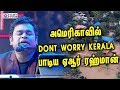 AR Rahman special song for Kerala and its peopls #KeralaFloods - Filmy Focus - Tamil