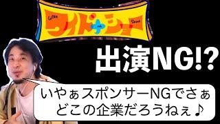 ひろゆきさん、繰り返されるアレに対する発言で「ワイドナショー」出演NGになる!?