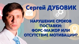 видео Неустойка за просрочку исполнения обязательства