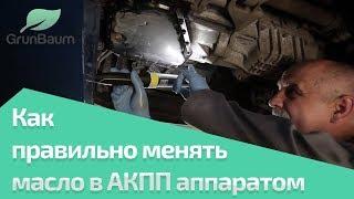 Как правильно менять масло в АКПП аппаратом? (обучение GrunBaum ATF 5000)