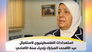 استعدادات الفلسطينيون لاستقبال عيد الاضحى المبارك بإحياء سنة الأضاحي
