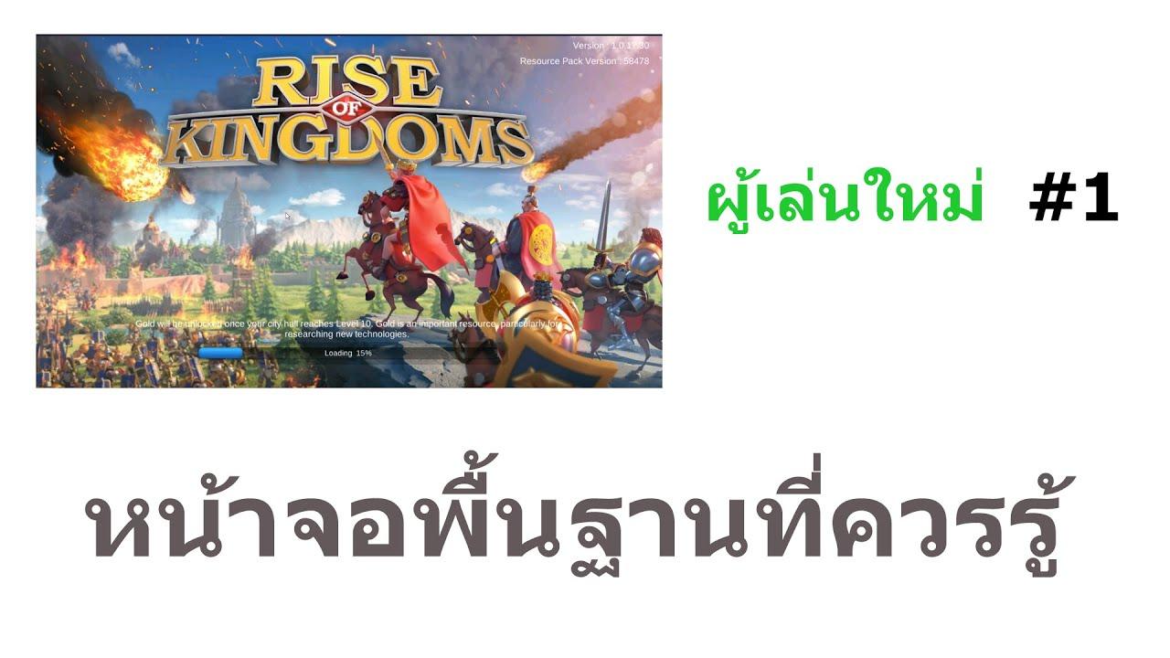 Rise of Kingdoms - สอนเล่น - 1 - Interface พื้นฐาน