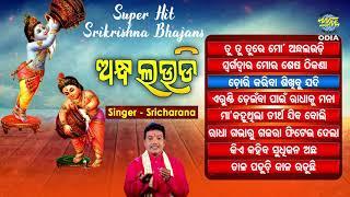 ANDHA LAUDI ଅନ୍ଧ ଲଉଡ଼ି  Superhit Krushna Bhajan Audio Jukebox |  Sricharana | World Music