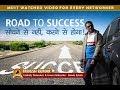 Road To Success स चन स नह करन स ह ग To Join Trivesh Kumar Call 9971404439 mp3