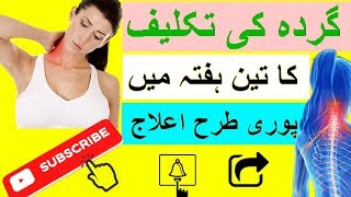 Health Tips - Gardan Ke Dard Ka Ilaj in Urdu - How To Remove Neck Pain in Urdu-Hindi