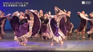 [優秀高校ハイライト]第10回日本高校ダンス部選手権「DANCE STADIUM」近畿・中国・四国地区