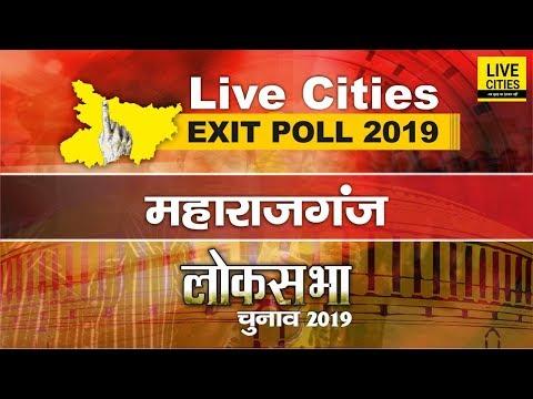 Maharajganj Exit Poll 2019   Randhir Singh Vs Janardan Singh Sigriwal   Bihar Lok Sabha Election