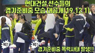 김연견 선수가 우리팀/상대팀 선수들에게까지 발길질 당한…