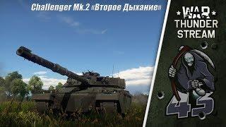 Challenger Mk.2 и 'Второе Дыхание'