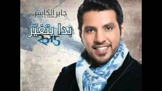 Jaber Al Kaser - Ma Arda Aaleh