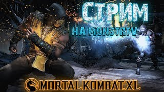 СТРИМ ПО MORTAL KOMBAT XL! ВЫЖИВЕТ ЛИ МОЙ ГЕЙМПАД? - Mortal Kombat XL