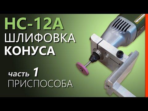 ❶ НС-12А. ПРИСПОСОБА для ШЛИФОВКИ КОНУСА сверлильного станка.