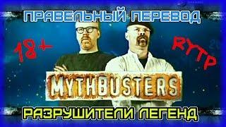 Разрушители легенд RYTP, Неадэкватная озвучка разрушителей мифов (18+)