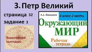 Ошибки в тексте/Петр Великий №3 (Окр.мир. 4 класс)