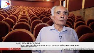 Ушел из жизни Заслуженный артист РФ Бексолтан Тулатов