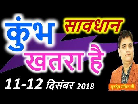 Aquarius| कुंभ| Kumbh 11-12 December 2018 Rashifal |Aaj Ka Rashifal |Unlucky| सावधान |Astro Sachin