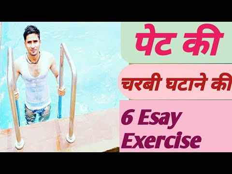पेट कम करने की Exercise | 6 Easy Exercises To Lose Belly Fat At Home | Reduce Weight Fast