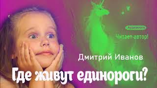 Дмитрий Иванов – ГДЕ ЖИВУТ ЕДИНОРОГИ? Аудиокнига. Юмор. Семья. Для детей. 6+