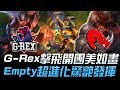 Grx Vs Klg G-rex擊飛開團美如畫 Empty超進化驚艷發揮!|  2018 S8世界賽 - 入圍賽