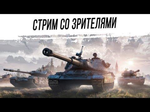 Вечерний стрим танков || НА СТРИМ ЗАШЕЛ ПОДПИСКУ ДОЛЖЕН :D