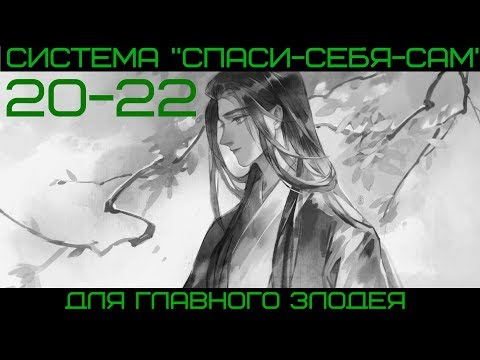 Глава 20-22   Система \