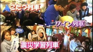 三陸鉄道企画列車の紹介動画です。 こたつ列車・ワイン列車・震災学習列...