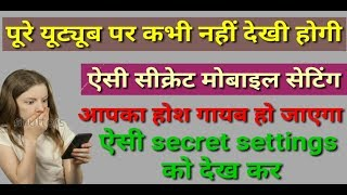 Secret tricks,tips for Android mobile । All amazing trick and app by kpdstudio