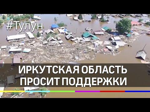 Иркутск просит поддержки: куда направлять средства в помощь пострадавшим от наводнения