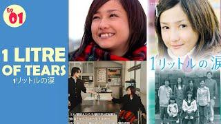 "Plot ""iMDb"" : This TV drama version of ""Ichi rittoru no namida"" tells the story of 15-year-old Ikeuchi Aya, an ordinary girl and a new highschool student. But soon ..."
