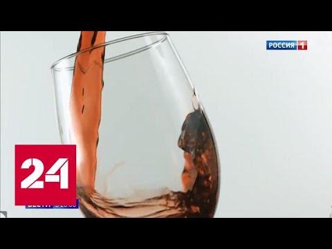 Минздрав рассказал, сколько алкоголя можно пить каждый день - Россия 24