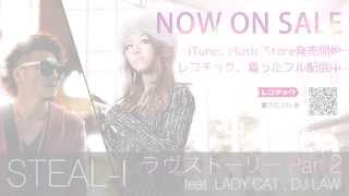 STEAL-I - ラヴストーリー Part2 feat LADY CAT, DJ LAW