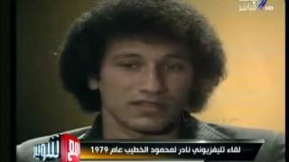 مع شوبير - لقاء تلفزيوني نادر للكابتن محمود الخطيب