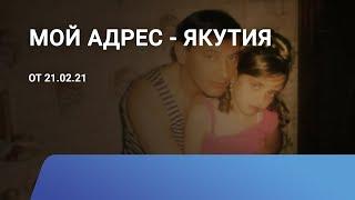 Семья Абдурагимовых из Томпонского района Якутии: «Мой адрес - Якутия»