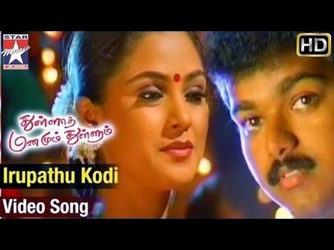 Iruvathu Kodi Song Lyrics From Thulladha Manamum Thullum